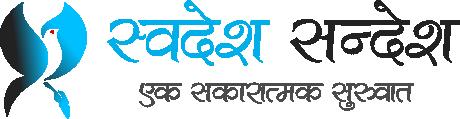 Swadesh Sandesh | Read Positive, Constructive and Insightful Articles